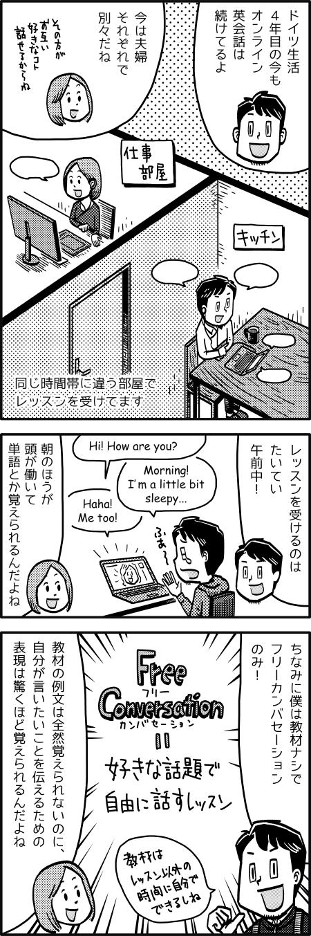 【漫画】35歳まで英語をしゃべれなかった僕が英語を話せるようになった方法 英語