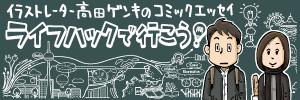 ベルリン在住イラストレーター高田ゲンキのライフハック系コミックエッセイ『ライフハックで行こう!』(マンガ/漫画)