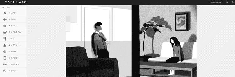 妻が小説挿絵を描くイラストレーターとして  TABI LABOで紹介されました ニュース