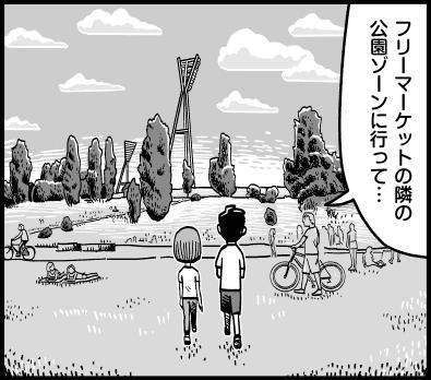 genkitakata-comic-mauer-3