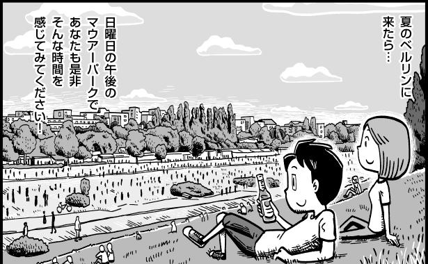 genkitakata-comic-mauer-4