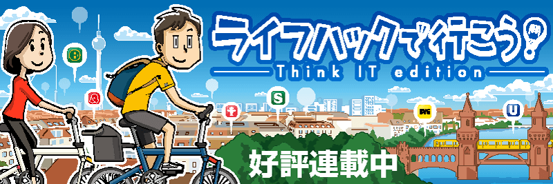 Think ITで連載中の高田ゲンキのコミックエッセイ『ライフハックで行こう!』(マンガ/漫画)