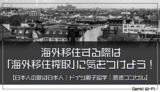海外移住する際は「海外移住搾取」に気をつけよう!【日本人の敵は日本人|ドイツ親子留学|悪徳コンサル】