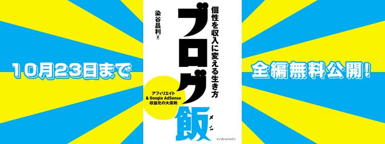 ブロガーのバイブル『ブログ飯』が10月23日まで無料で読める! フリーランサー志望者必読の良書なので読むべし!