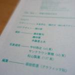 カメラマン、ヒロタケンジさんの旅がすごすぎ!  日本一周は◯◯を撮る仕事のためだった!! キュレーション