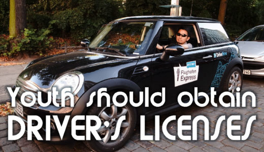 自動車運転免許は取れるうちに取っておくべき! その4つの理由【必要|いらない|合宿|都市生活|田舎生活|育児|介護|免ハラ】