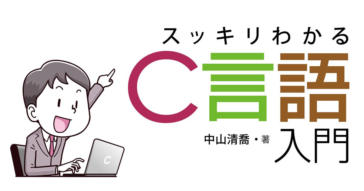 スッキリわかるシリーズ最新のプログラミング本  『スッキリわかるC言語入門』が本日発売!