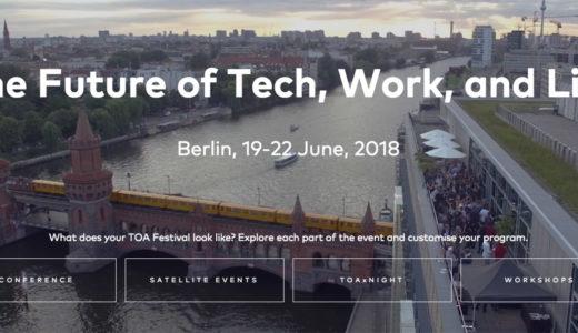 ベルリンでは最先端のテックとゆるいノリが魅力の注目テックイベント、TOA2018(Tech Open Air)が開催中!