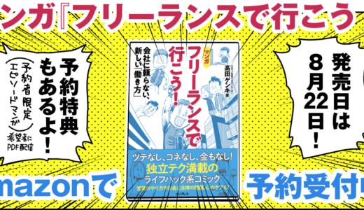 僕のマンガ書籍『フリーランスで行こう!』が8/22に発売されます!!(予約受付中〜〜!!!)