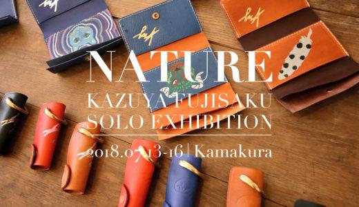 【7月16日まで】友人の革作家、藤咲和也さんが鎌倉で個展を開催中です