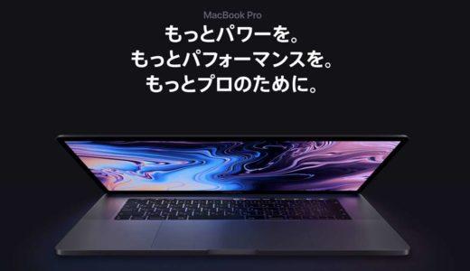 【新型 MBP】ついに32GBのメモリを搭載できるMacBook Pro 2018が登場!!