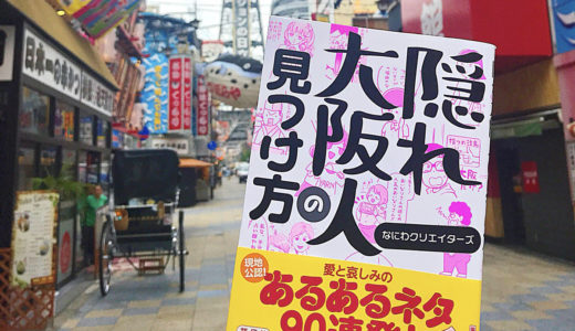 8月1日発売の『隠れ大阪人の見つけ方』(なにわクリエイターズ著)に参加しました!