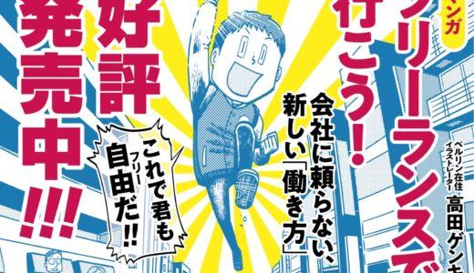 【フリーランス漫画の決定版!!】『マンガ フリーランスで行こう!』、本日(8月22日)発売です!!!