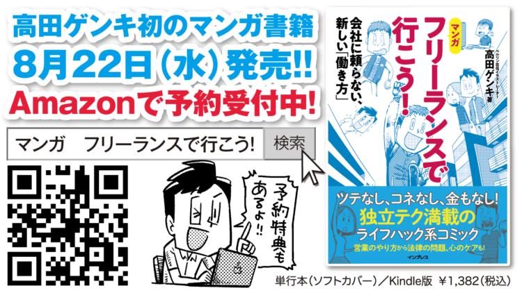 マンガ書籍宣伝用の新しい名刺を作りました!【営業|名刺|フリーランス|グラフィック】 フリーランス
