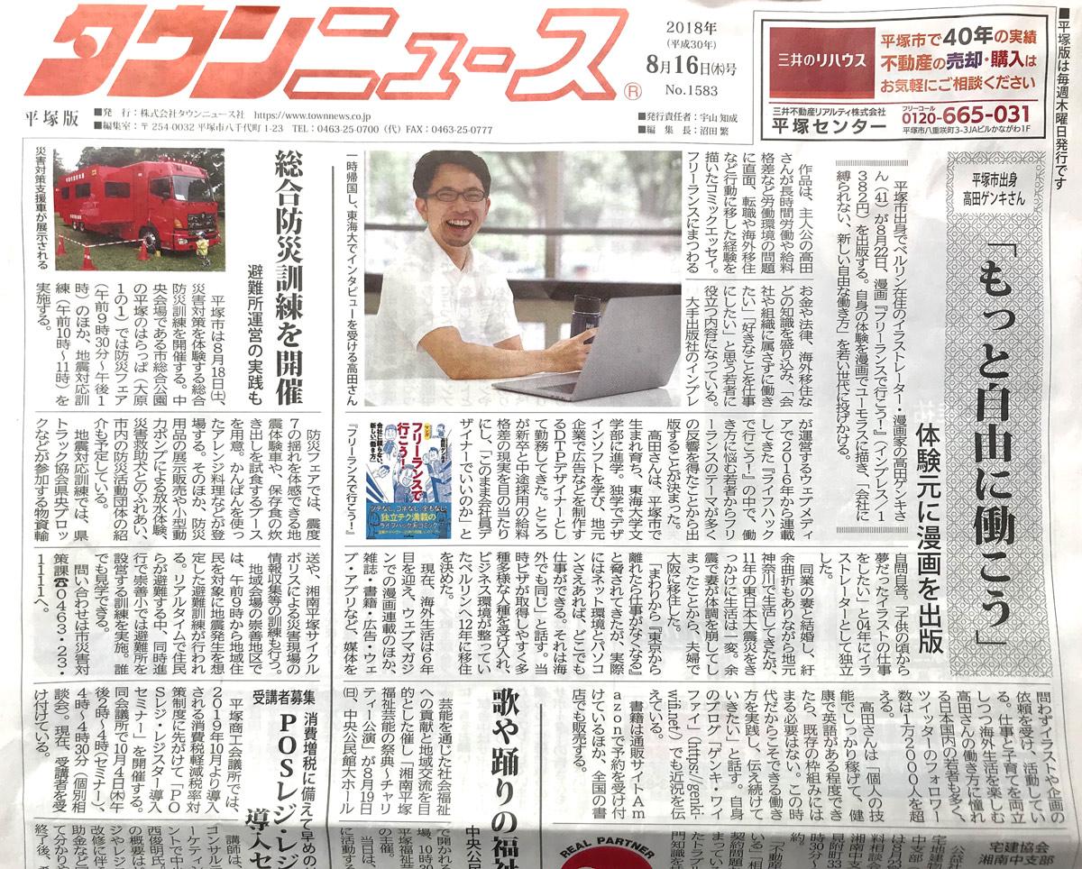 8月16日発行のタウンニュース平塚版にインタビュー記事を掲載していただきました! お知らせ インタビュー キュレーション