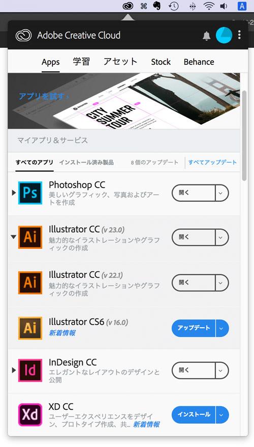Adobe Illustrator CC 2019を2018にダウングレードした理由と、その方法【イラレ|CreariveCloud|アップデート|再インストール】 Mac