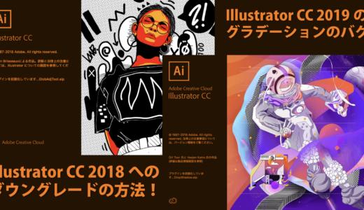 Adobe Illustrator CC 2019を2018にダウングレードした理由と、その方法