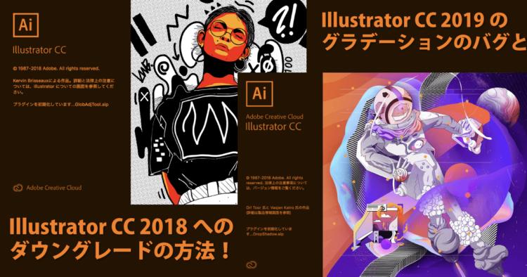 Adobe Illustrator CC 2019を2018にダウングレードした理由と、その方法【イラレ|CreariveCloud|アップデート|再インストール】