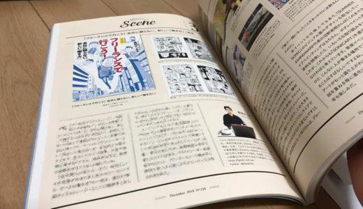 『フリーランスで行こう!』が、雑誌『イラストレーション』で紹介されました!