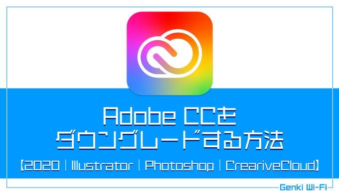 【2021】Adobe CCをダウングレードする方法【Illustrator Photoshop イラレ CreariveCloud アップデート 再インストール】