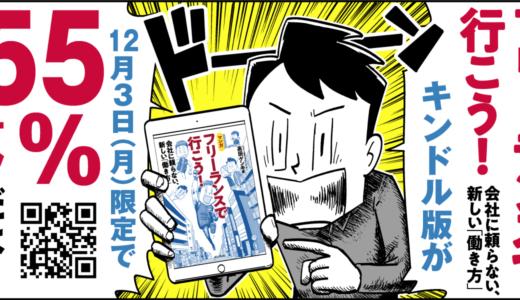 【本日限定・55%OFF】『フリーランスで行こう!』のKindle版が55%OFFセールです!本日(12月3日)限定!!
