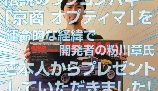 伝説のラジコンバギー、「京商 オプティマ」を運命的な経緯で開発者の粉川章氏ご本人からプレゼントしていただきました!