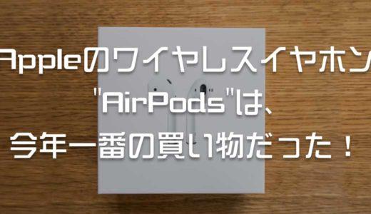 Appleのワイヤレスイヤホン