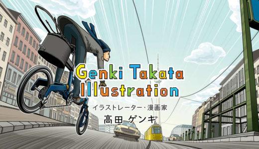 イラストWebサイトをリニューアルしました!【ギャラリー|ホームページ|イラストHP|genki119.com】