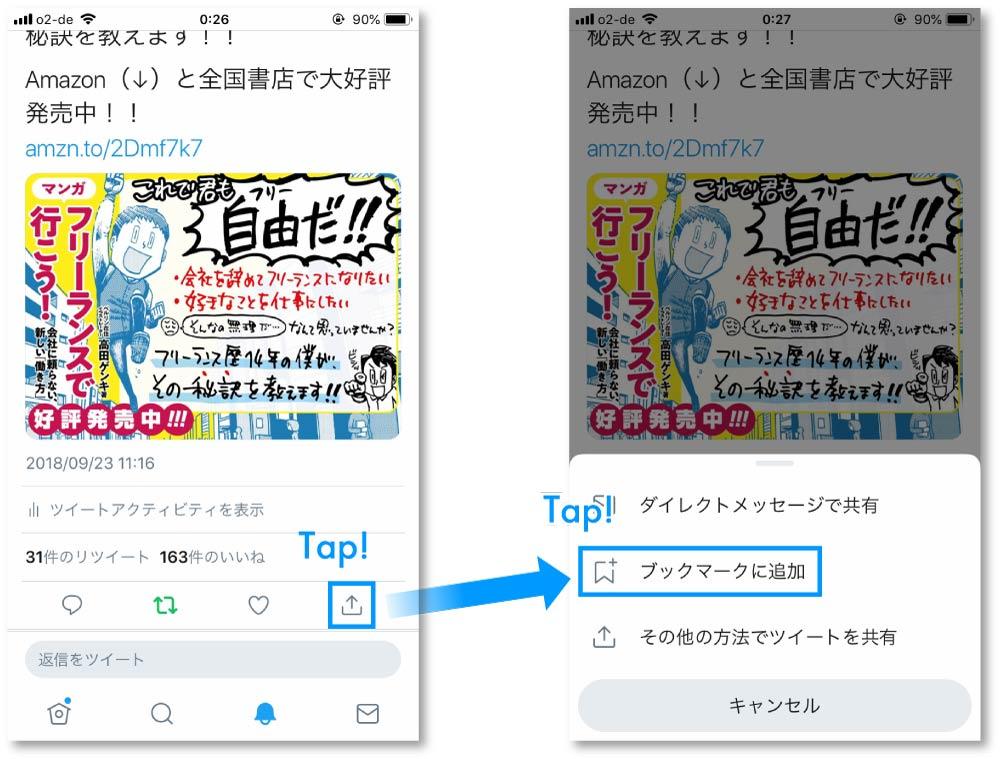 効率的なTwitter情報収集法! 時間が無い人は、こうやってツイッターを活用しよう!【育児や仕事で忙しい人向け】 SNS