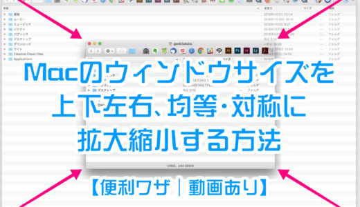 【Mac】ウィンドウサイズを上下左右、均等・対称に拡大縮小する方法【便利ワザ|動画あり】