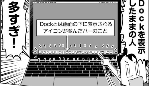 【マンガ】MacのDockは隠して使おう!【Mac便利ワザ】