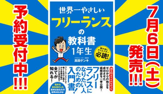 【7月6日発売!】フリーランスの入門書を出版します! 【世界一やさしい フリーランスの教科書 1年生】