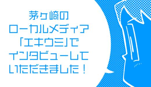 茅ヶ崎のローカルメディア「エキウミ」でインタビューしていただきました!