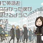 英語学習者にオススメ!新井リオの『英語日記BOY』【英語独学|オンライン英会話】 英語