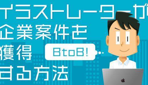 【有料note】「イラストレーターがBtoB(企業)案件を獲得する方法」を公開中です【フリーランス|営業|マーケティング】