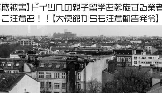 【詐欺被害】ドイツへの親子留学を斡旋する業者にご注意を!!【大使館からも注意勧告発令】