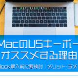 僕がMacのUSキーボードをオススメする理由【MacBook購入前に要検討|JISより良いよ|メリット・デメリット】