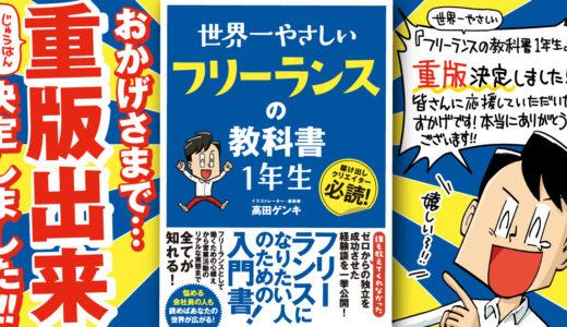 【祝!】『世界一やさしい フリーランスの教科書 1年生』が重版になりました!【増刷|重版出来】
