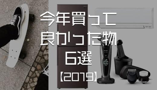 【2019年版】今年買って良かった物 6選【スケボー|HDD|冷蔵庫|エアコン等】