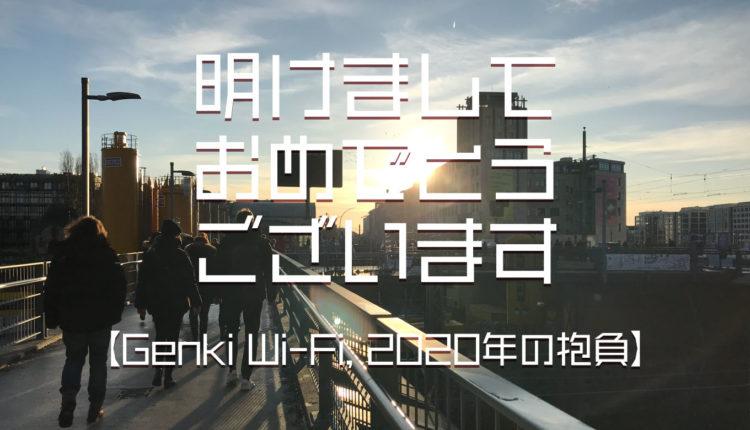 明けましておめでとうございます! 【Genki Wi-Fi、2020年の抱負】