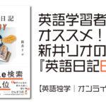 新井リオ君のイベントに登壇します!【独学|フリーランス|大阪】 お仕事の報告 ニュース フリーランス
