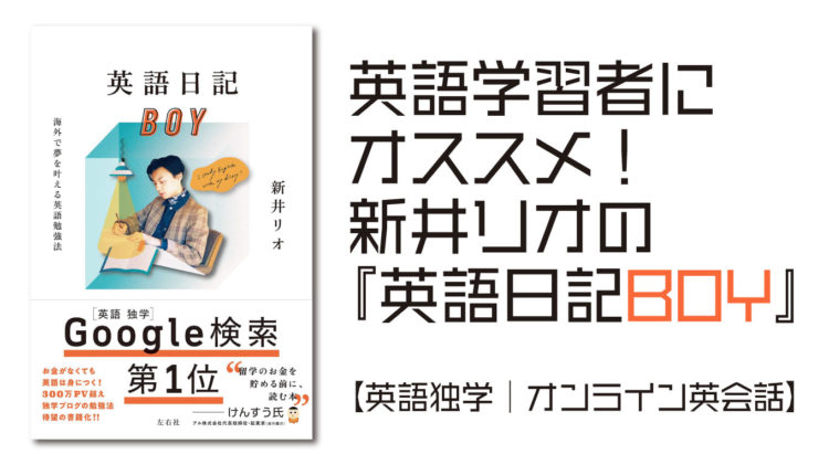 英語学習者にオススメ!新井リオの『英語日記BOY』【英語独学|オンライン英会話】