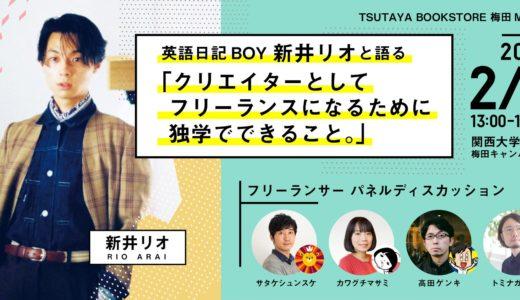 新井リオ君のイベントに登壇します!【独学|フリーランス|大阪】