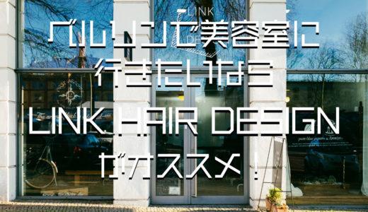 ベルリンで美容室に行きたいなら「LINK」がオススメ!【日本人|ヘアサロン|美容院|オンライン予約可】