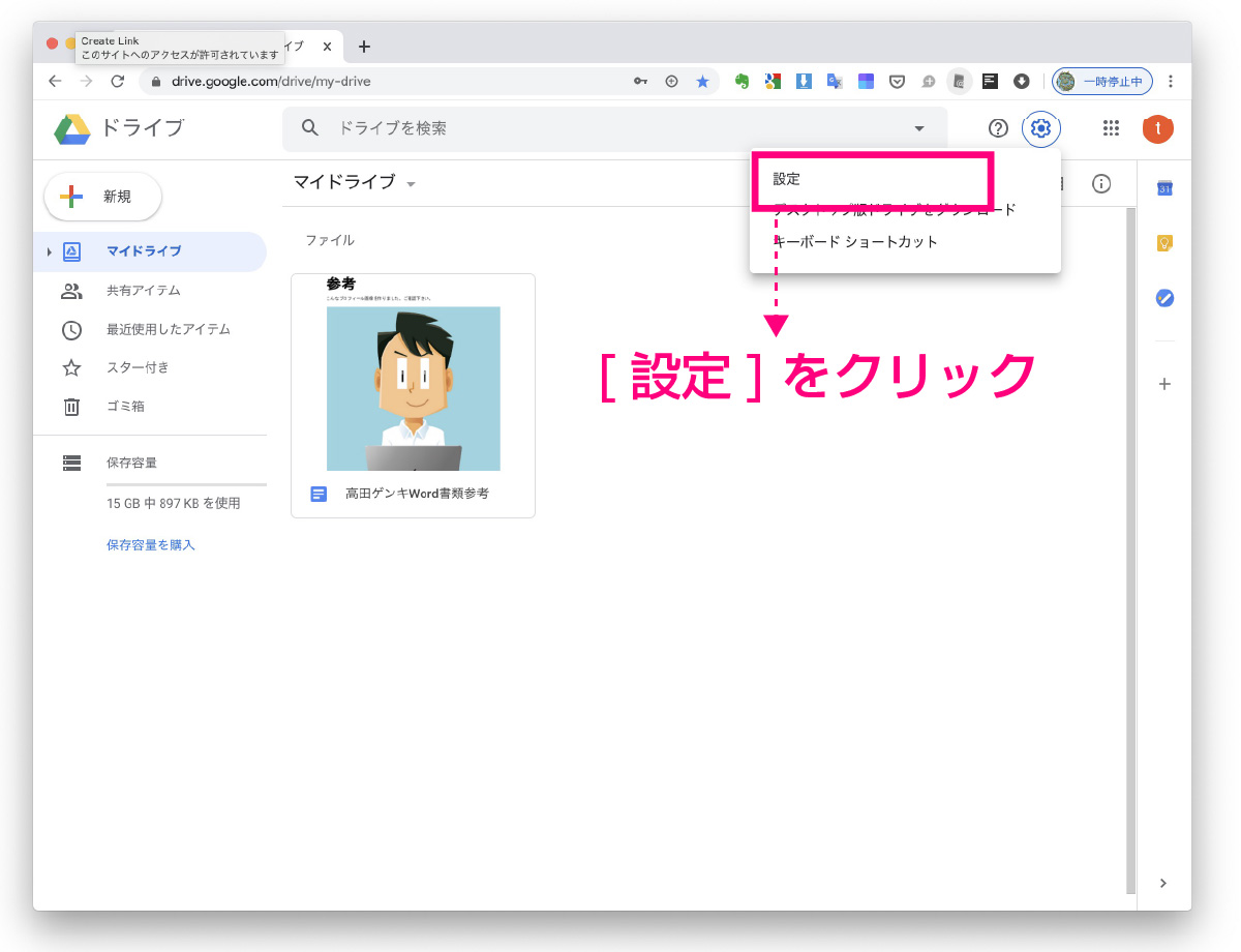 Googleドキュメントをオフラインでも使う方法【スプレッドシート|スライド|フォーム】 IT