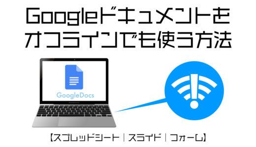 Googleドキュメントをオフラインでも使う方法【スプレッドシート|スライド|フォーム】