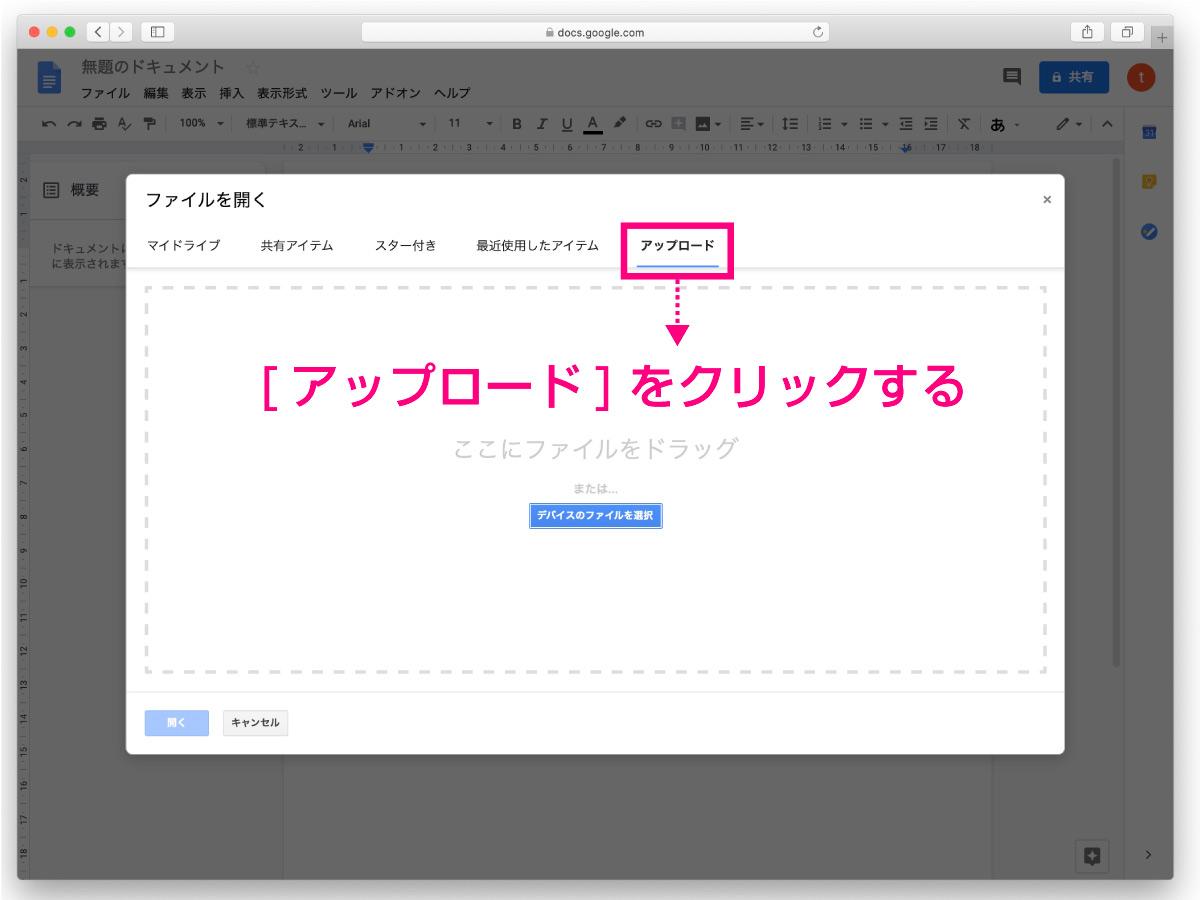 Office/Wordを使わずにWord書類を開く方法【編集可|Googleドキュメント|doc.|Microsoft Office|Wordが無い|ワード】 IT