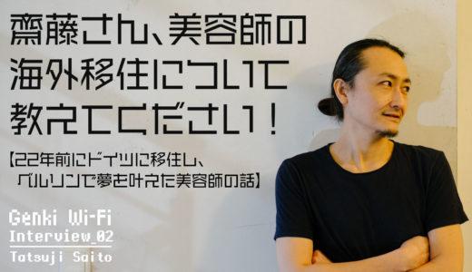 齋藤さん、美容師の海外移住について教えてください! 【22年前にドイツに移住し、ベルリンで夢を叶えた美容師の話】