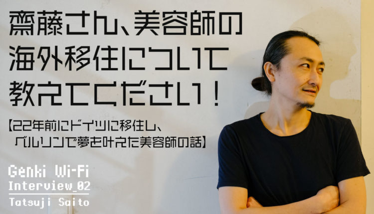齋藤さん、美容師の海外移住について教えてください! 【22年前にドイツに移住し、ベルリンで夢を叶えた美容師の話】/インタビュー/美容師海外求人