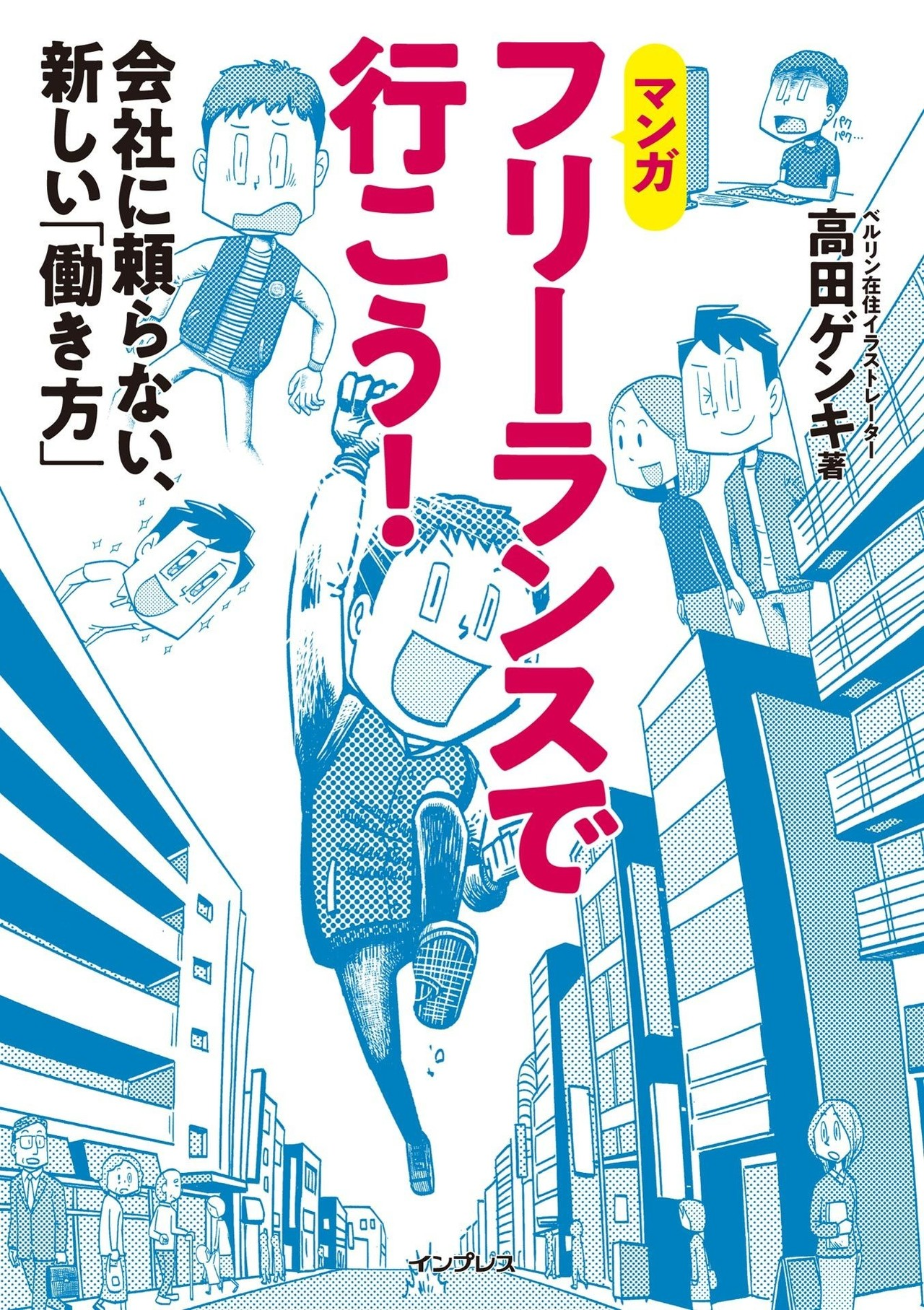 【発売1周年記念】 漫画 『フリーランスで行こう!』 2章まで全ページ無料公開! マンガ